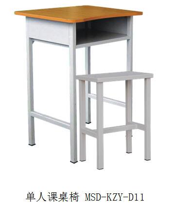 单人课桌椅 MSD-KZY-D11