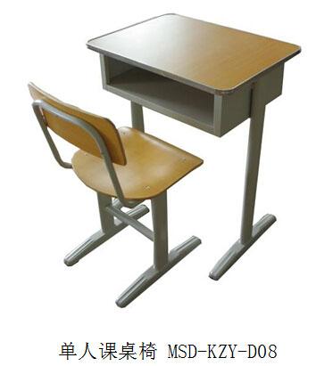 单人课桌椅 MSD-KZY-D08