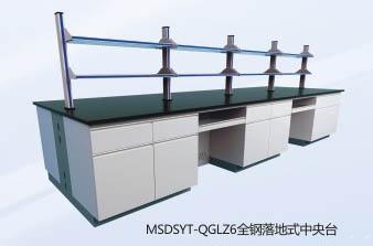 全钢落地式中央万博官网manbetxappMSDSYT-QGLZ6
